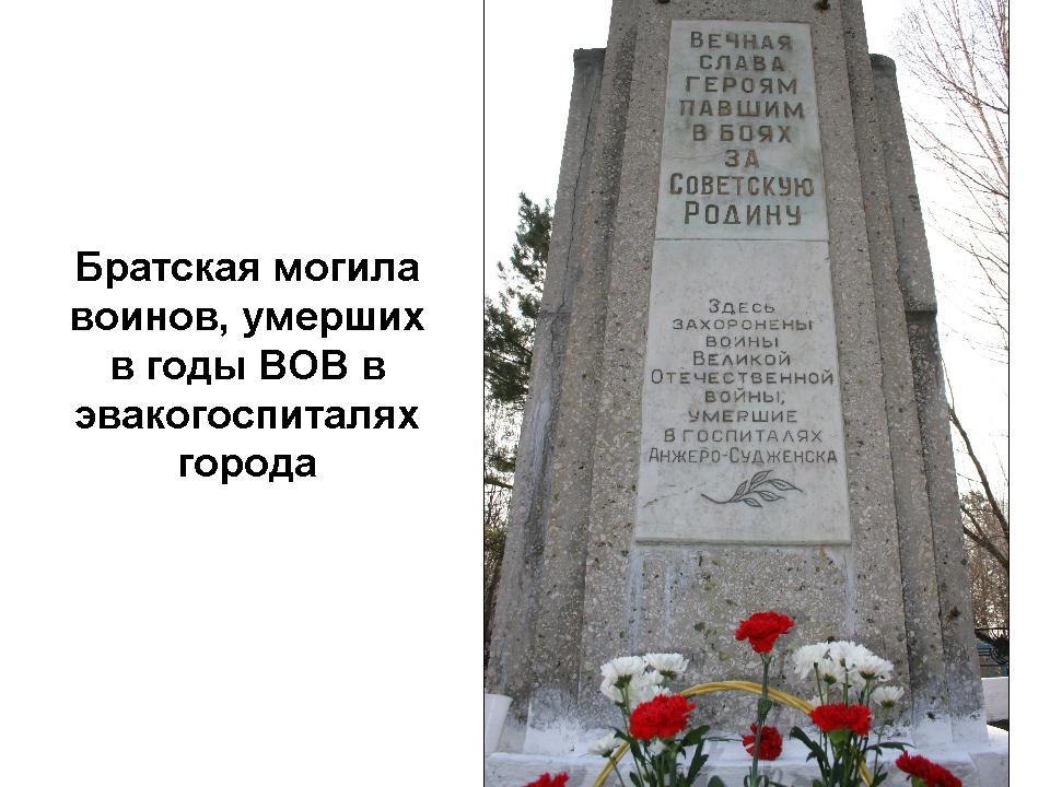 Памятник на могилу Анжеро-Судженск Мемориальный комплекс из малинового кварцита и гранитов Щекино